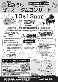 よみうりオータムコンサート.jpg